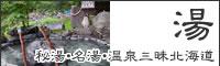 北海道温泉ガイド