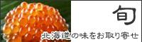 北海道の味覚